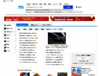 websearch.rakuten.co.jp screenshot