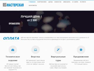 website-service.ru screenshot