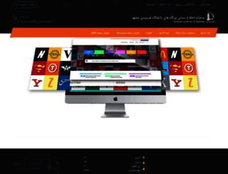 websiteinfo.um.ac.ir screenshot
