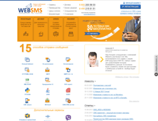 websms.ru screenshot