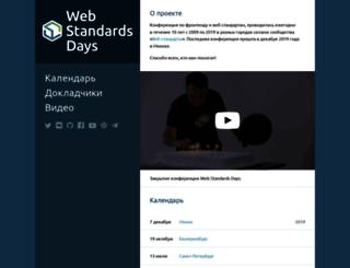 webstandardsdays.ru screenshot