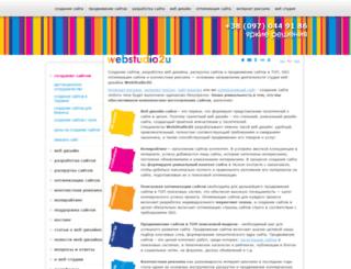 webstudio2u.net screenshot