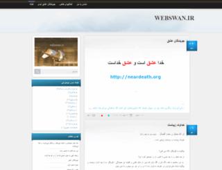 webswan.ir screenshot