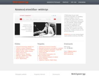 websynergy.gr screenshot