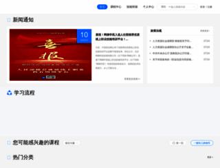 webtrn.cn screenshot