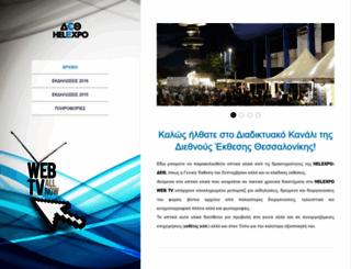 webtv.helexpo.gr screenshot