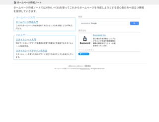 webword.jp screenshot