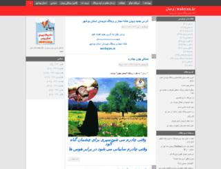 webyan.blog.ir screenshot