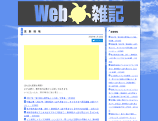 webzakki.com screenshot