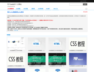 webzhishi.com screenshot