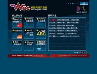 wec.shu.edu.tw screenshot