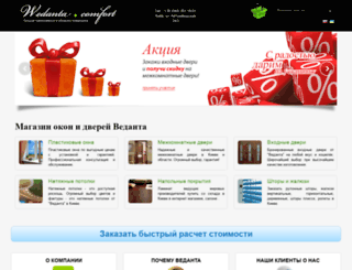 wedanta.com.ua screenshot
