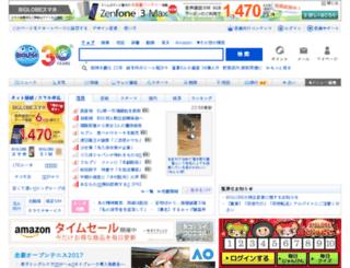 wedding.biglobe.ne.jp screenshot