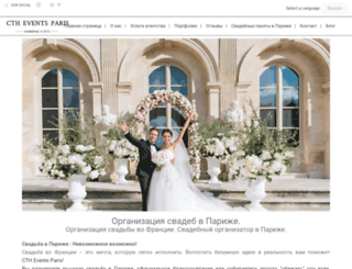 weddinginfrance.fr screenshot