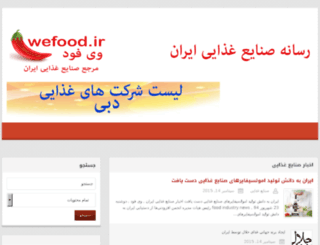 wefood.ir screenshot