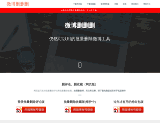 weibo333.com screenshot