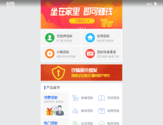 weifang.haodai.com screenshot