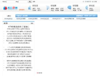 weifang.hiao.com screenshot