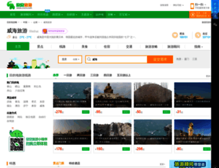 weihai.cncn.com screenshot
