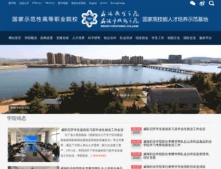 weihaicollege.com screenshot