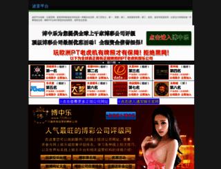weikangjie.com screenshot