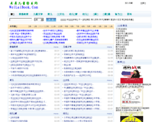 weilaibook.com screenshot