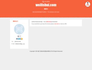 weilishui.com screenshot