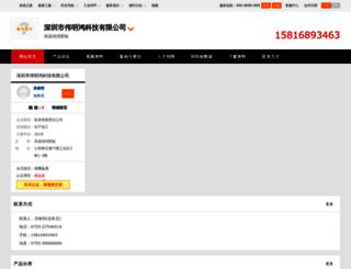 weiminghong.jdzj.com screenshot