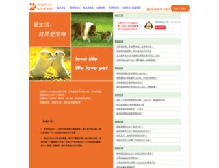 weipet.cn screenshot