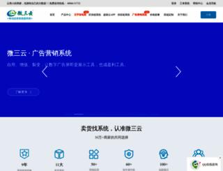 weisanyun.com screenshot