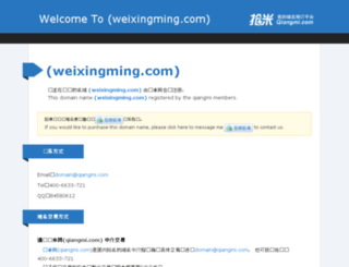 weixingming.com screenshot