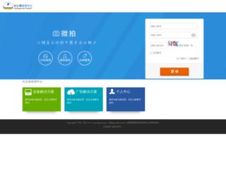 weixinprint.com screenshot