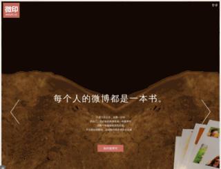 weiyin.cc screenshot
