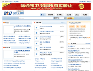 weiyu.gtobal.com screenshot