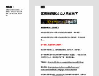 weiyu.la screenshot