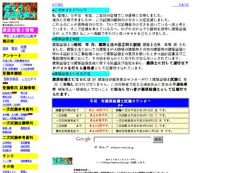 weknow.sakura.ne.jp screenshot