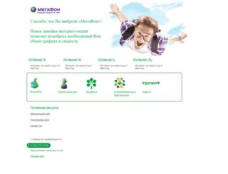 welcome.megafonkavkaz.ru screenshot