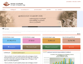 welfarepension.lsgkerala.gov.in screenshot