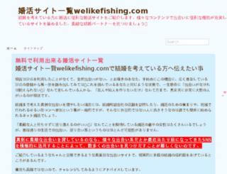 welikefishing.com screenshot