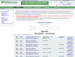wellary.com screenshot