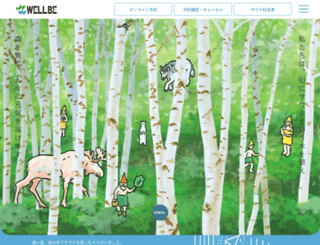 wellbe.co.jp screenshot