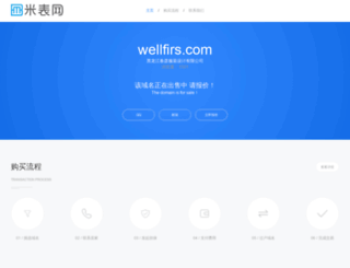 wellfirs.com screenshot