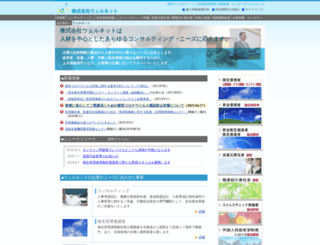 wellnet-jp.com screenshot