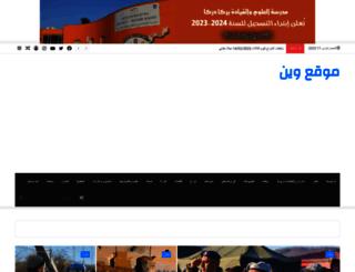 wen.co.il screenshot