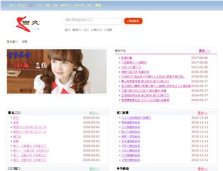 wen.dangjiu.com screenshot