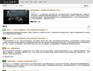 wen.org.cn screenshot