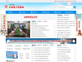 wencheng.gov.cn screenshot