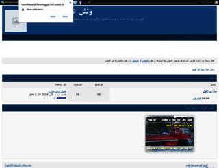 wenchsearat.forumegypt.net screenshot