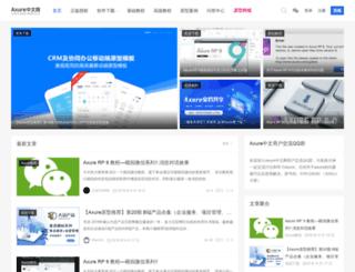 wenda.axure.com.cn screenshot