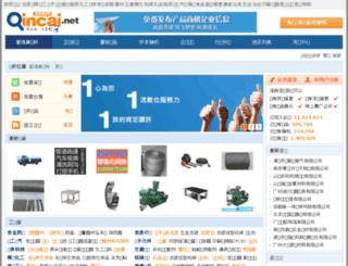 wenda.qincai.net screenshot